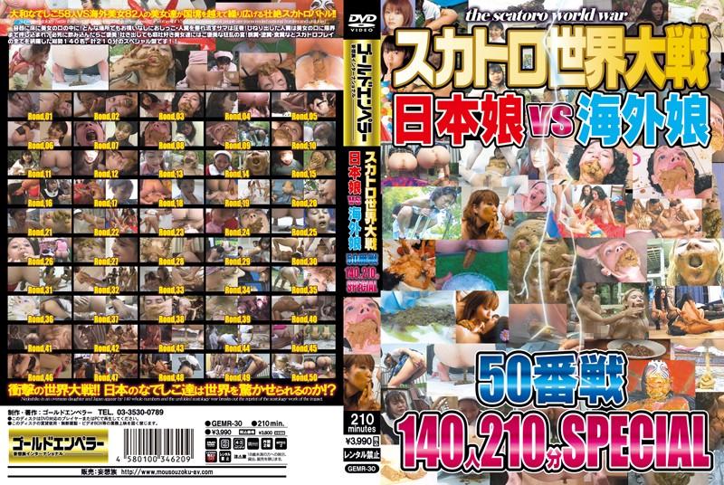GEMR-030 SPECIAL 210 Minutes Against No. 50 140 People Overseas Daughter Daughter VS Japan World War Scatology (Gold Emperor/ Mousouzoku International) 2011-09-25