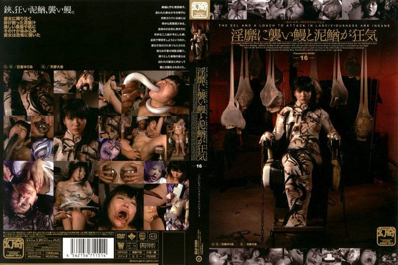 GEN-016 Yuria Hidaka Eel And Loach Madness Struck To Obscenity