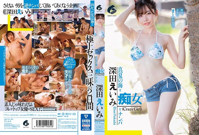 GENM-021 仲夏・荡妇・南帕惠美田