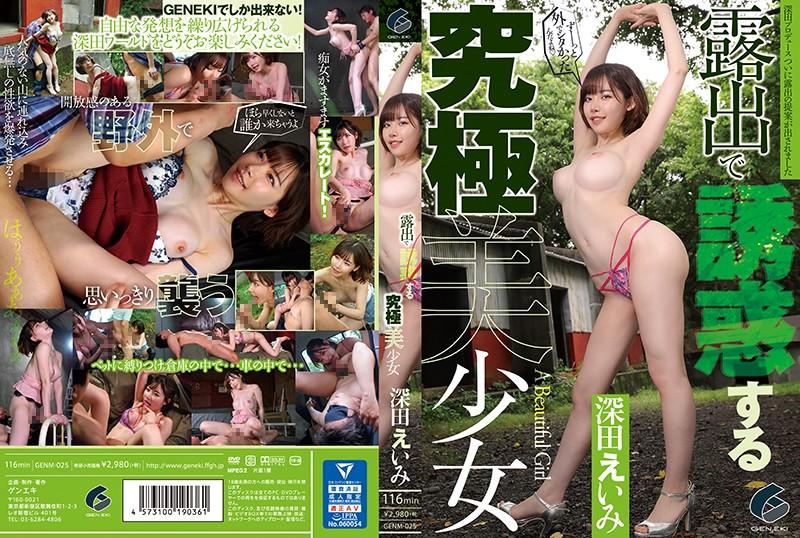 GENM-025 Emi Fukada, The Ultimate Beautiful Girl Who Tempts With Exposure (GENEKI) 2019-12-25