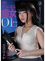 GENM-035 Slut OL Takami Haruka Takes A Man In The Ball