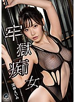 [GENM-040] The Imprisoned Slut Amy Fukada