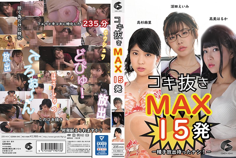 GENM-045 MAX 15 Shots Without Footjob-Pear Waiting For Sperm Release! –