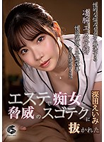 GENM-065 Eimi Fukada Was Overtaken By A Lewd Woman In A Beauty Treatment Salon