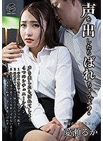 GENM-067 If You Make A Voice Secretly Etch At The School Ruka Aise
