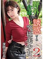 GENM-072 野外倉庫で誘惑する究極美少女2 深田えいみ