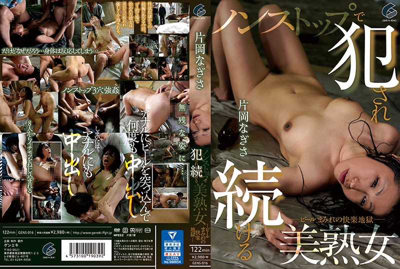 GENEKI GENS-016 Beautiful Mature Woman Who Continues To Be Fucked Nonstop-Pleasure Hell Covered With Beer-Nagisa Kataoka 2020-01-25