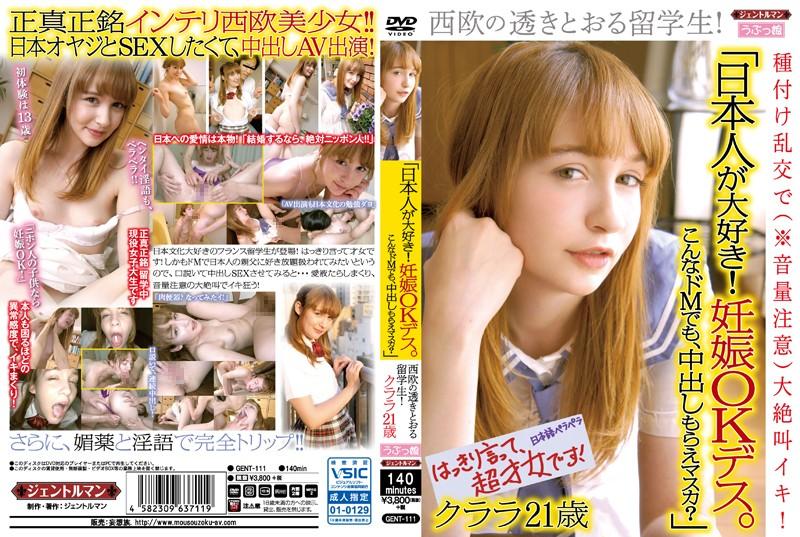 [GENT-111]「日本人が大好き! 妊娠OKデス。こんなドMでも、中出しもらえマスカ?」西欧の透きとおる留学生! 種付け乱交で(※音量注意)大絶叫イキ! クララ21歳