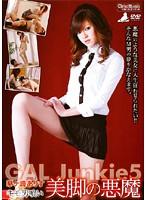 GAL Junkie 5 茅ヶ崎ありす キモ男喰い美脚の悪魔 (DOD)