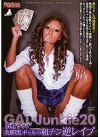 GAL Junkie 20 沢村サリナ 美脚黒ギャルの粗チン逆レイプ (DOD)