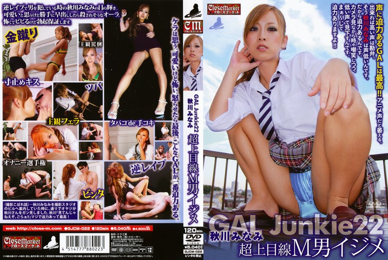 GJCM-022 Looking South On The Super-man M Bullying Akikawa GAL Junkie 22