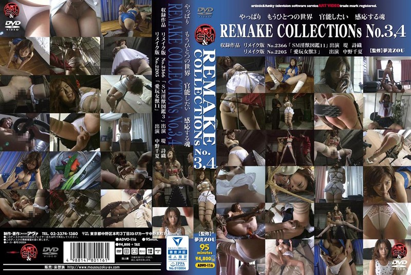 [gkadvo116] REMAKE COLLECTIONs No.3,4