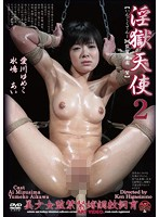 淫獄天使2【激安アウトレット】