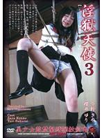 淫獄天使3【激安アウトレット】