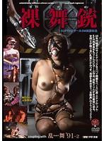 裸舞銃 coupling with 乱舞'91-2【激安アウトレット】