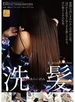 洗髪【激安アウトレット】