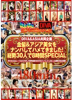 DIVA&ASIA共同企画 金髪&アジア美女をナンパしてハメてきました!総勢30人で8時間SPECIAL【激安アウトレット】
