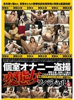 個室オナニー盗撮 変態女スペシャル 6【激安アウトレット】