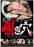 天井裏オナニー覗き穴 2【激安アウトレット】