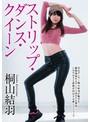 ストリップ・ダンス・クイーン 桐山結羽【激安アウトレット】