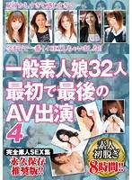 一般素人娘32人最初で最後のAV出演 8時間 4【激安...