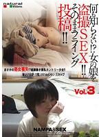 何も知らない!?女の子を盗撮SEX!! そのままフライング投稿!! vol.03【激安アウトレット】