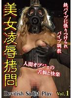 美女凌辱拷問vol.01【激安アウトレット】