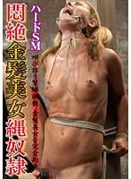 ハードSM 悶絶金髪美女縄奴隷 Vol.01【激安アウトレット】