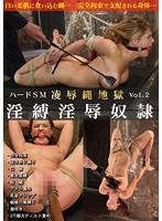ハードSM 凌辱縄地獄 Vol.02 淫縛淫辱奴隷【激安アウトレット】