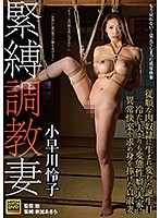 [GMA-009] S&M Bondage MILF - The Day Her Landlord Breaking In His Tenant - She Was Chaste Until The Day She Found Out She Liked Him Better Than Her Husband Reiko Kobayakawa