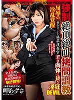 GMEM-011 Confinement! Torture! Training! Scream! Cum! Strong ● Climax Screaming Torture Torture Humiliation Nasty Awakening Rookie Elite Narcotics Investigator Young Body Living Insanity DEVIL Misaki Azusa