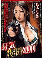 GMEM-041 Madness Torture Execution Episode 04: Madness Pleasure Pickled Crazy Pushy Female Investigator Humiliation Nasty Awakening Ascension Torture Suzuki Satomi