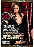 [GMEN-002] Confinement! Torture! Breaking In! Scream! Ecstasy! Forced Orgasmic Scream-Filled Torture And Breaking In A Prideful Narcotics Investigation Squad Detective Rino Kirishima