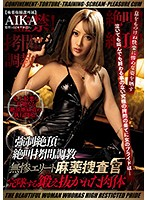 [GMEN-006] Confinement! Torture! Training! Screaming! Orgasms! Forced Orgasms, Screaming Torture And Training. The Tragic Elite Narc. Her Toned Body Is Overcome By Pleasure. AIKA