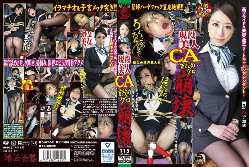 GMRY-001 Active Beauty CA Choking Gros Collapse Reiko Kono