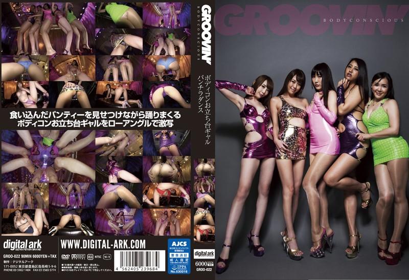 GROO-022 Groovin 'BODYCONCIOUS Body Conscious Otachidai Gal Underwear Dance