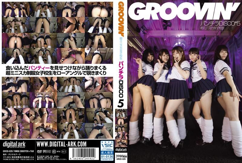 GROO-026 - Groovin super-mini Skirt School Girls Skirt DISCO 5 - Digital Ark banner image