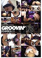 groovin' 超ミニスカ女子校生 パンチラDISCO18