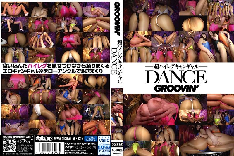 [GROO-051] groovin' 超ハイレグキャンギャルDANCE GROO-051