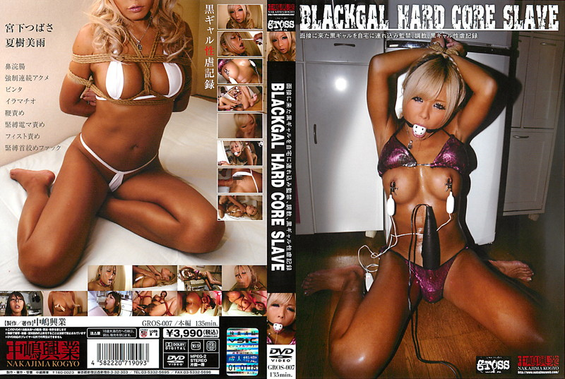 GROS-007 BLACKGAL HARD CORE SLAVE