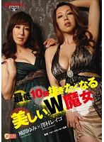 GTAL-004 Sawamura Reiko, Kazama Yumi - Beautiful W Witch You'll Want Without A Minimum Of 10 Times