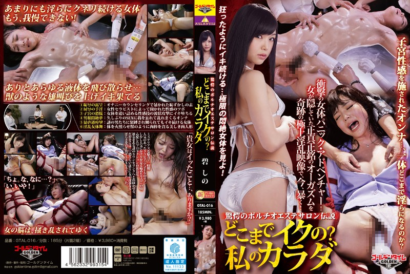 GTAL-016 Vaginal Portion Of Cervix Salons Legend How Far The Microphone Of Startle?My Body Shino Midori