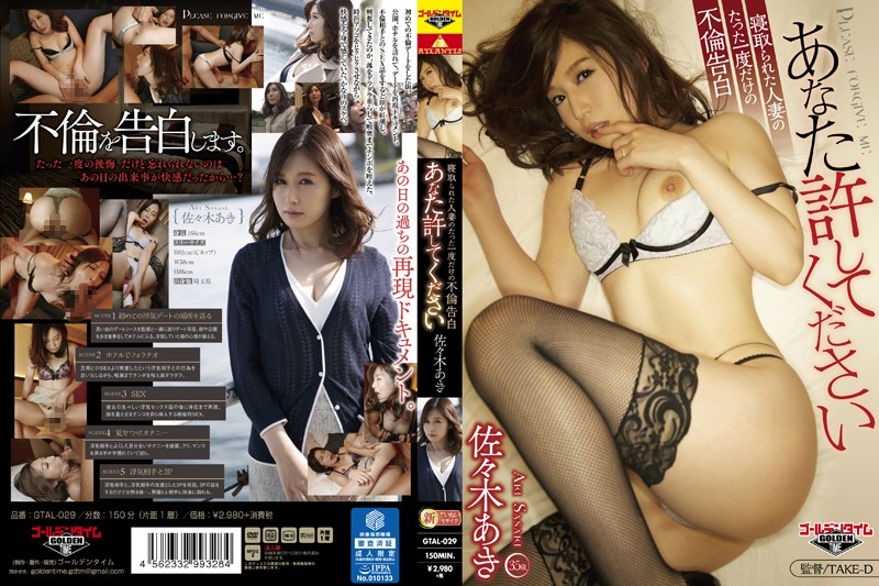 GTAL-029 Netora Been Only Once Married Only Of Adultery Confession You Please Forgive Sasaki Aki
