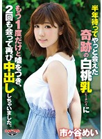 GTAL-033 Only One More Time To The White Peach Milk Miracle That I Met With Doing Wait Half A Year (peach Pie) And Lied, I Have To Cum Again Also Met Twice Mei Ichigaya