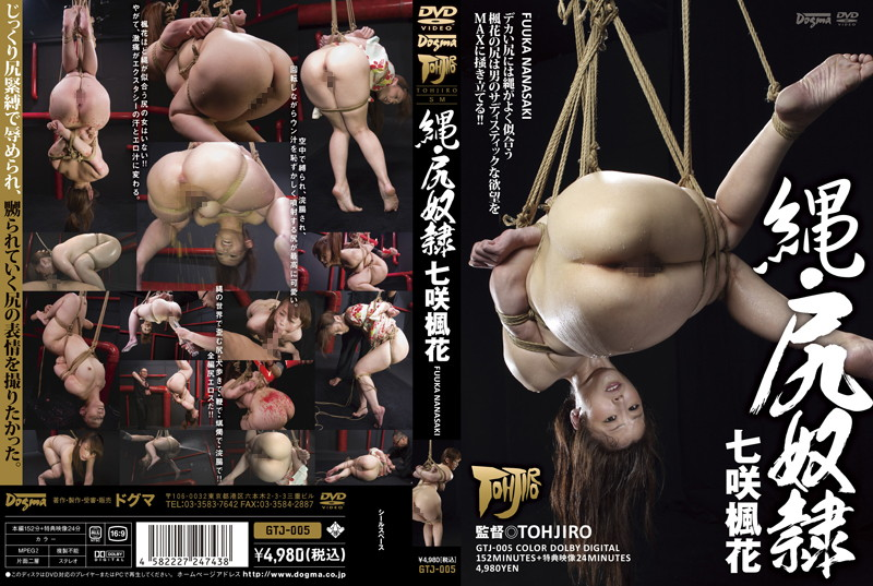 GTJ-005 Saki Seven Flower Maple Slave Ass-rope