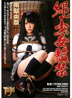 GTJ-009 Minami Riona - Confinement Girls Rope