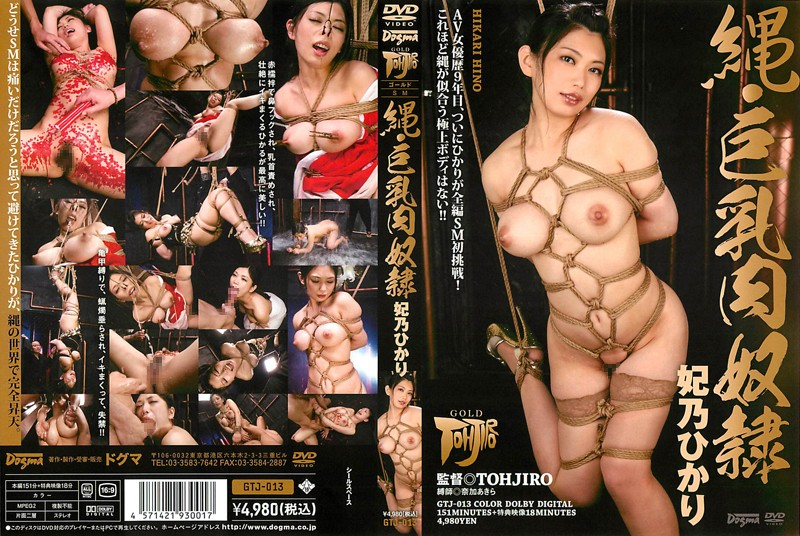GTJ-013 Rope Tits Meat Slave Hikari Hino