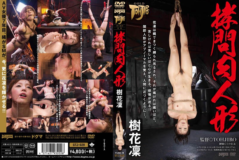 GTJ-028 Torture Meat Doll Tree HanaŒàÏ