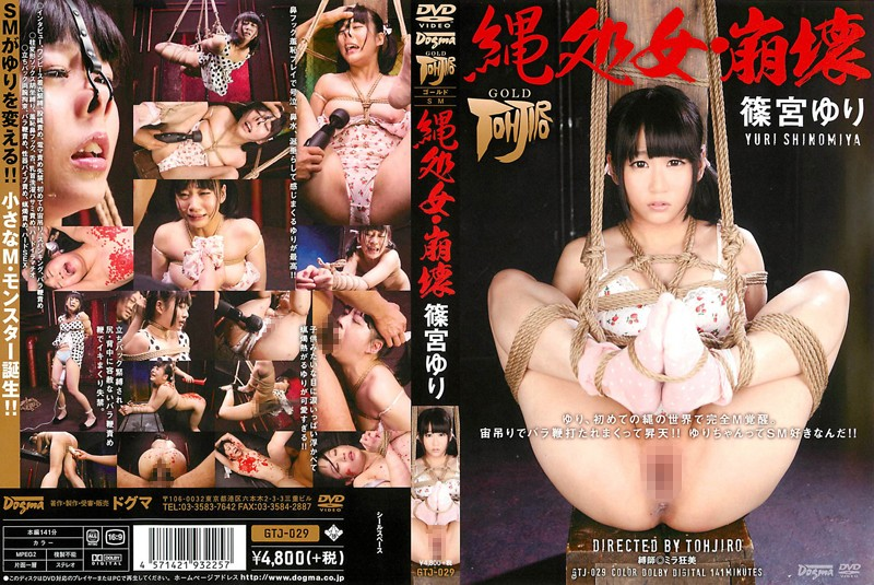 GTJ-029 Rope-virgin Collapse Shinomiya Lily