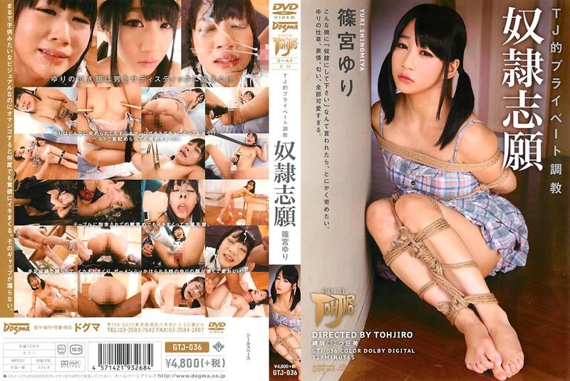 GTJ-036 She Wants To Be A Slave Yuri Shinomiya